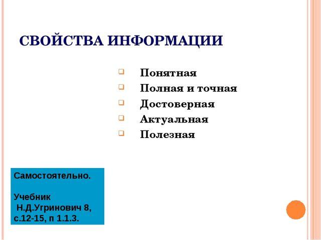СВОЙСТВА ИНФОРМАЦИИ Понятная Полная и точная Достоверная Актуальная Полезная...