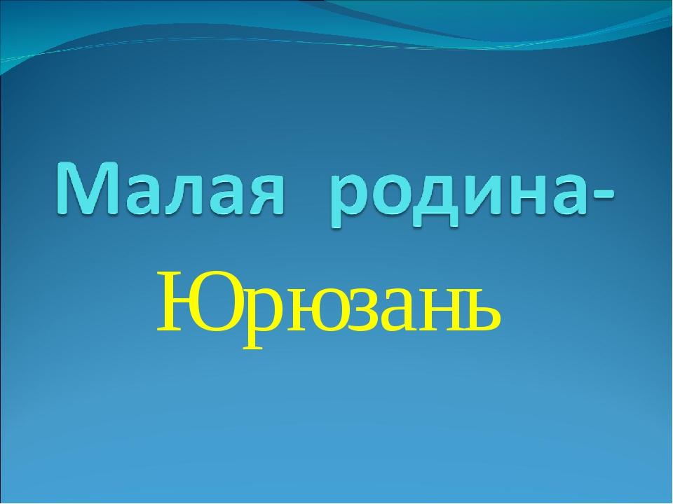 Юрюзань