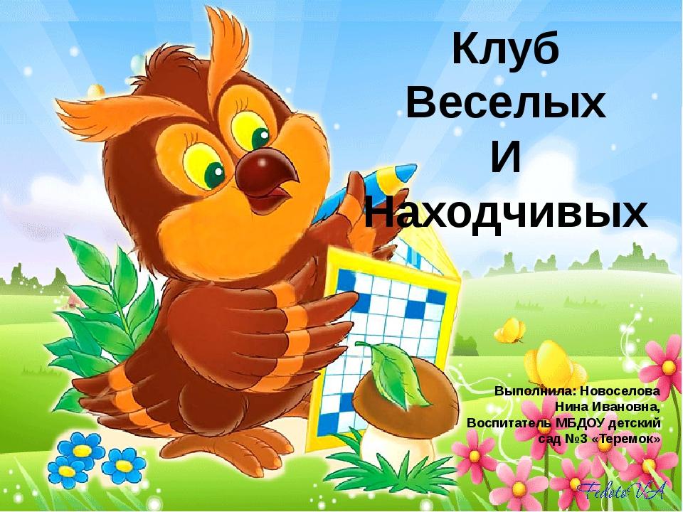 Клуб Веселых И Находчивых Выполнила: Новоселова Нина Ивановна, Воспитатель МБ...
