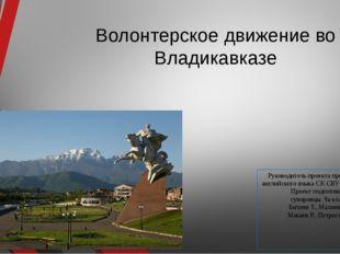 Волонтерское движение во Владикавказе Руководитель проекта преподаватель англ