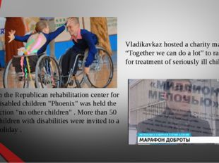 """In the Republican rehabilitation center for disabled children """"Phoenix"""" was h"""