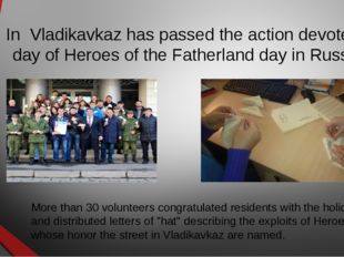 In Vladikavkaz has passed the action devoted to day of Heroes of the Fatherla