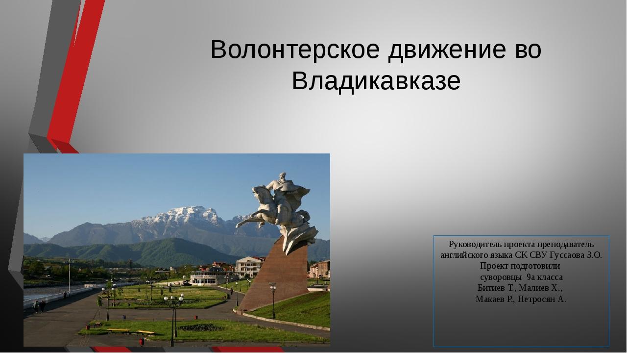 Волонтерское движение во Владикавказе Руководитель проекта преподаватель англ...
