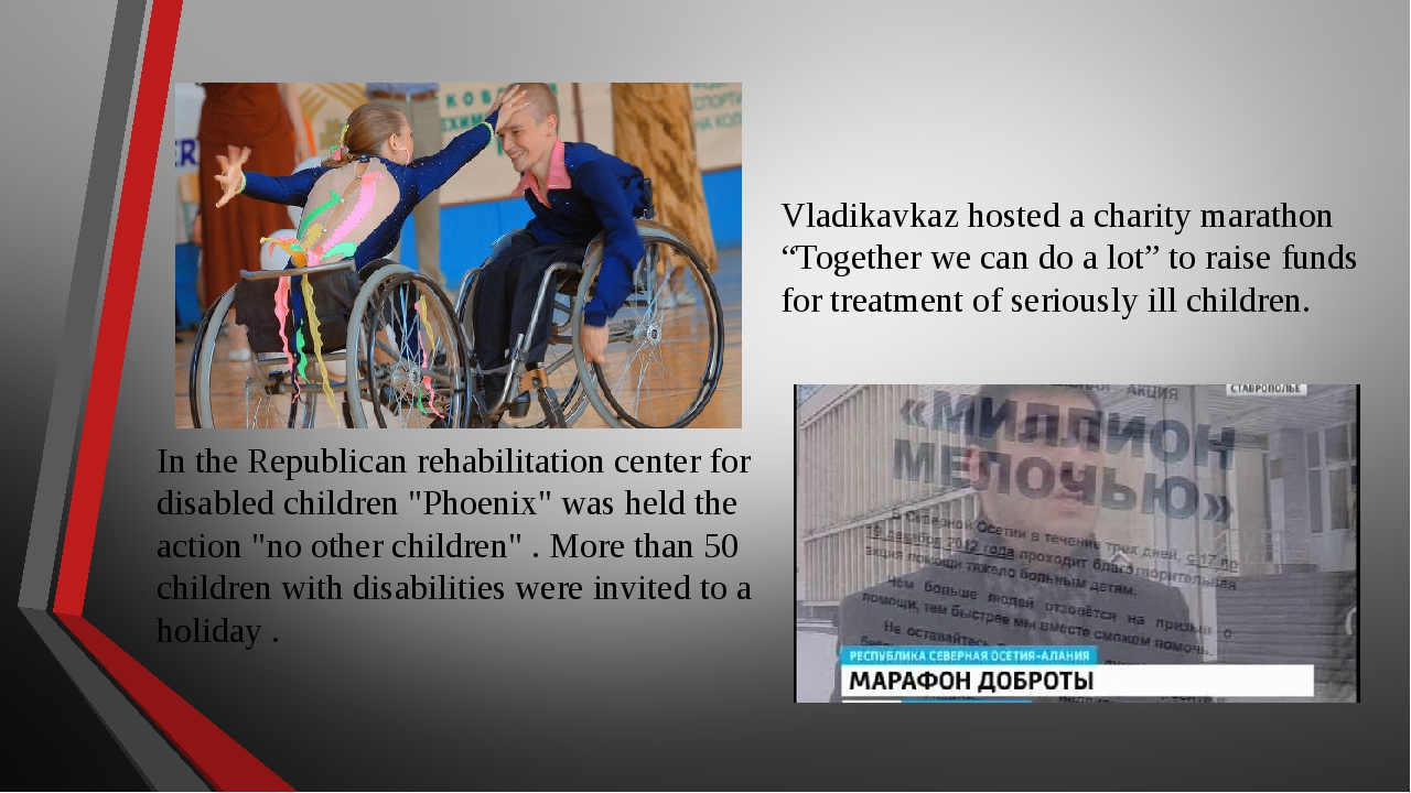 """In the Republican rehabilitation center for disabled children """"Phoenix"""" was h..."""