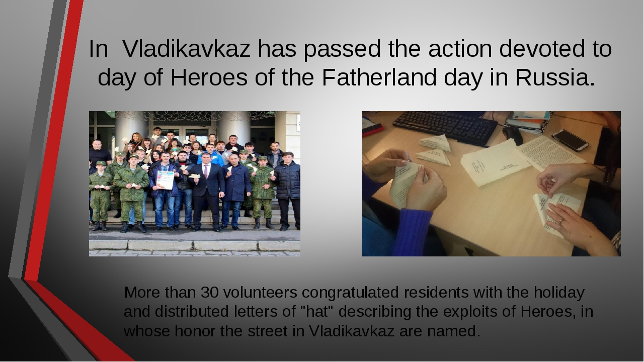 In Vladikavkaz has passed the action devoted to day of Heroes of the Fatherla...