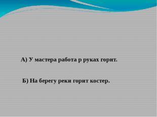 4. Укажите предложение, где слово ГОРЕТЬ в переносном значении А) У мастера