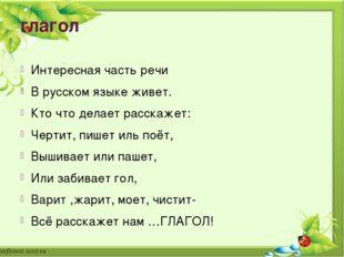 глагол Интересная часть речи В русском языке живет. Кто что делает расскажет: