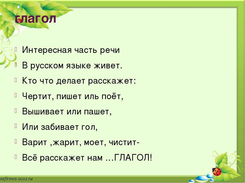 глагол Интересная часть речи В русском языке живет. Кто что делает расскажет:...