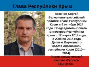 Глава Республики Крым Аксенов Сергей Валериевич российский политик, глава Рес