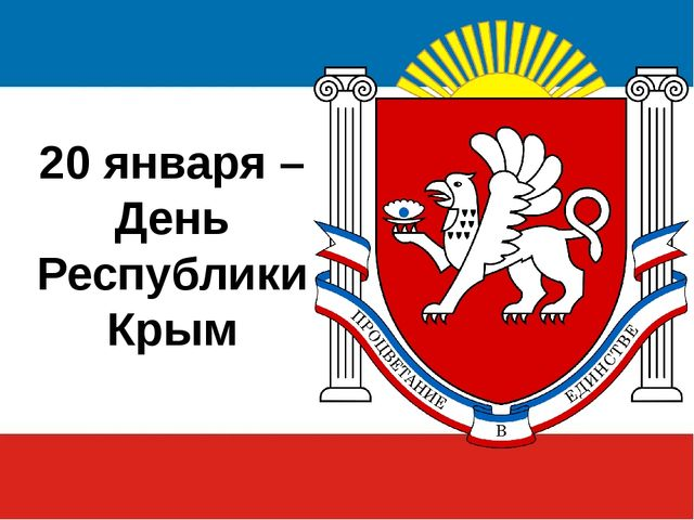 20 января – День Республики Крым