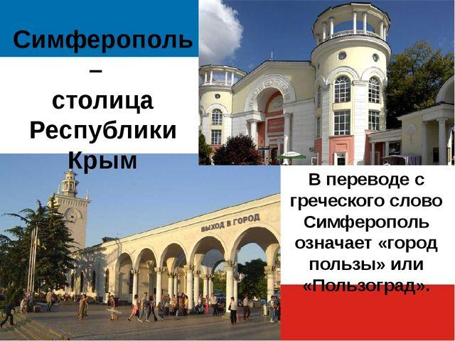 Симферополь – столица Республики Крым В переводе с греческого слово Симферопо...