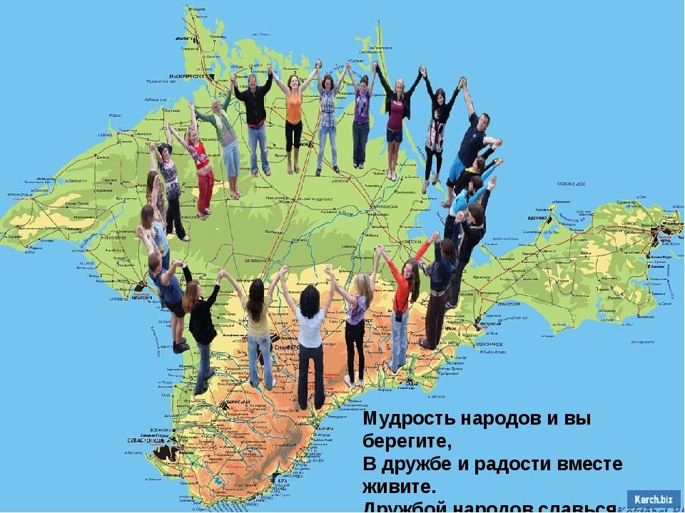 Мудрость народов и вы берегите, В дружбе и радости вместе живите. Дружбой нар...