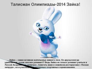 Талисман Олимпиады-2014 Зайка! Зайка – самая активная жительница зимнего лес