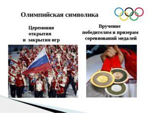 Олимпийская символика Церемония открытия и закрытия игр Вручение победителям
