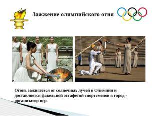 Зажжение олимпийского огня Огонь зажигается от солнечных лучей в Олимпии и до