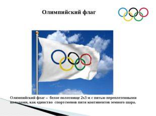 Олимпийский флаг Олимпийский флаг – белое полотнище 2х3 м с пятью переплетен