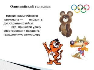 Олимпийский талисман миссия олимпийского талисмана— отразить дух страны-хозя