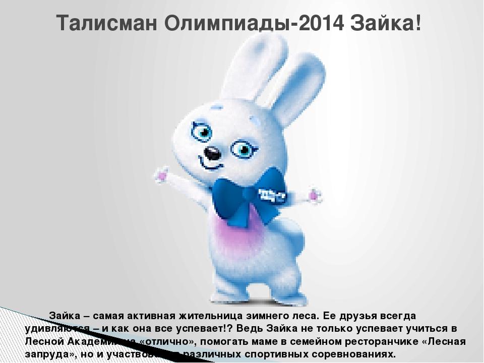 Талисман Олимпиады-2014 Зайка! Зайка – самая активная жительница зимнего лес...
