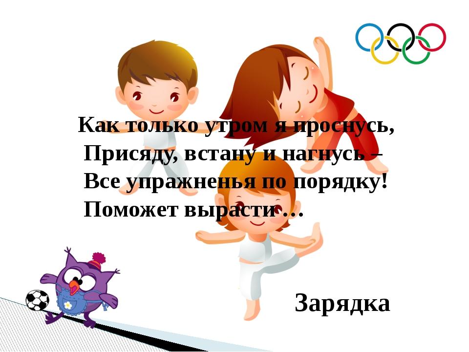 Как только утром я проснусь, Присяду, встану и нагнусь – Все упражненья по по...