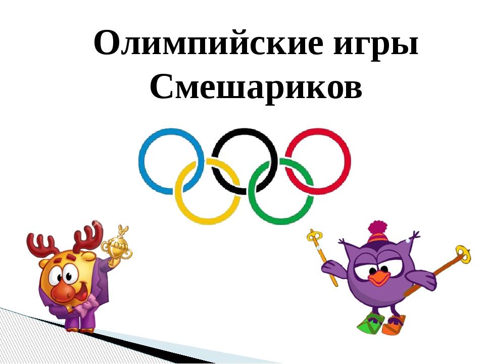 Олимпийские игры Смешариков