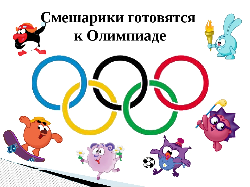 Смешарики готовятся к Олимпиаде