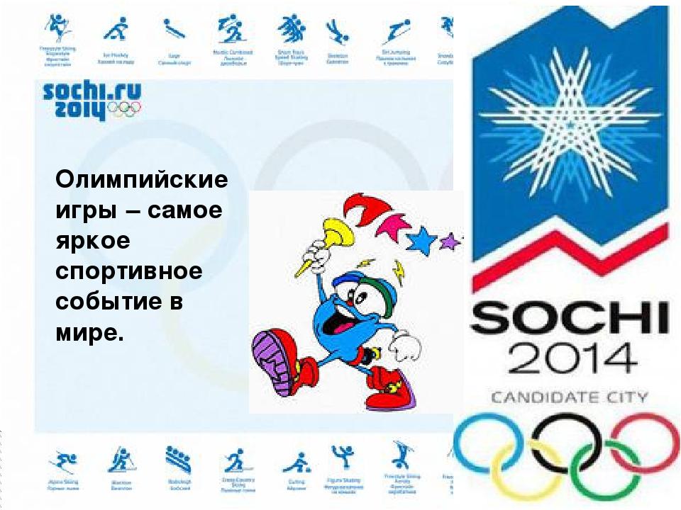 Олимпийские игры – самое яркое спортивное событие в мире.