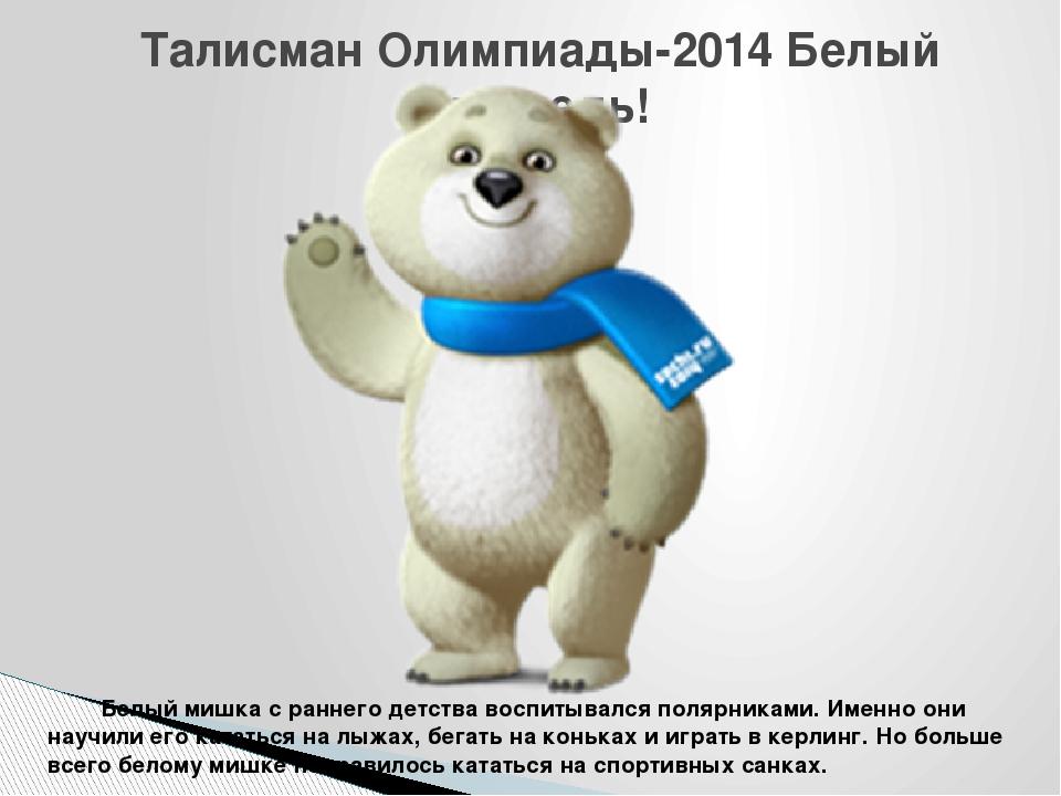 Талисман Олимпиады-2014 Белый медведь! Белый мишка с раннего детства воспитыв...