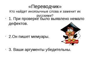 «Переводчик» Кто найдет иноязычные слова и заменит их русскими? 1. При провер