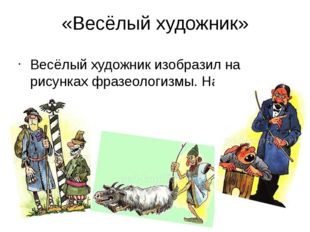 «Весёлый художник» Весёлый художник изобразил на рисунках фразеологизмы. Назо