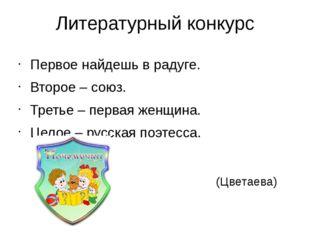 Литературный конкурс Первое найдешь в радуге. Второе – союз. Третье – первая
