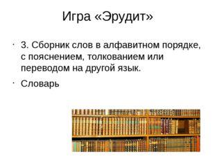 Игра «Эрудит» 3. Сборник слов в алфавитном порядке, с пояснением, толкованием