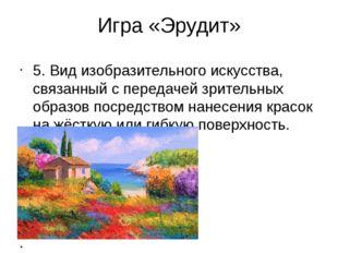 Игра «Эрудит» 5. Вид изобразительного искусства, связанный с передачей зрител
