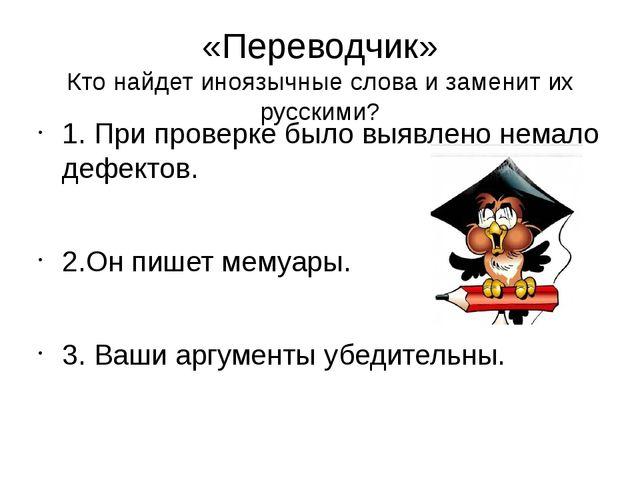 «Переводчик» Кто найдет иноязычные слова и заменит их русскими? 1. При провер...