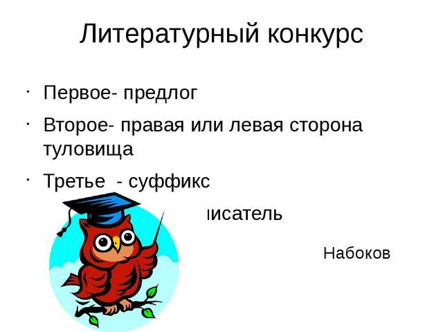 Литературный конкурс Первое- предлог Второе- правая или левая сторона туловищ...