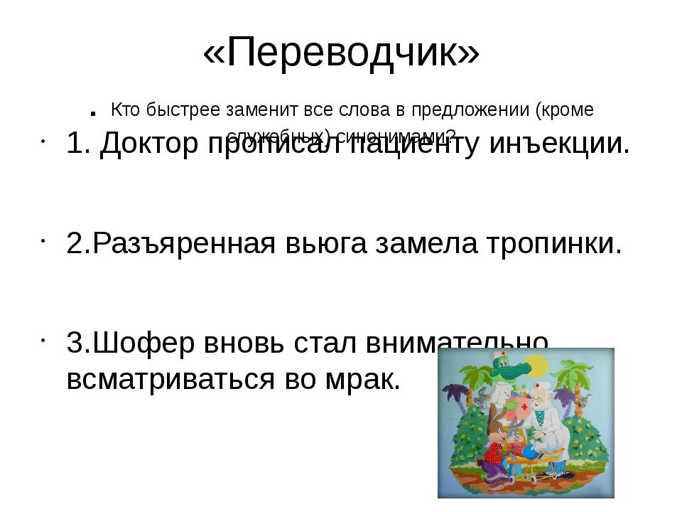 «Переводчик» . Кто быстрее заменит все слова в предложении (кроме служебных)...
