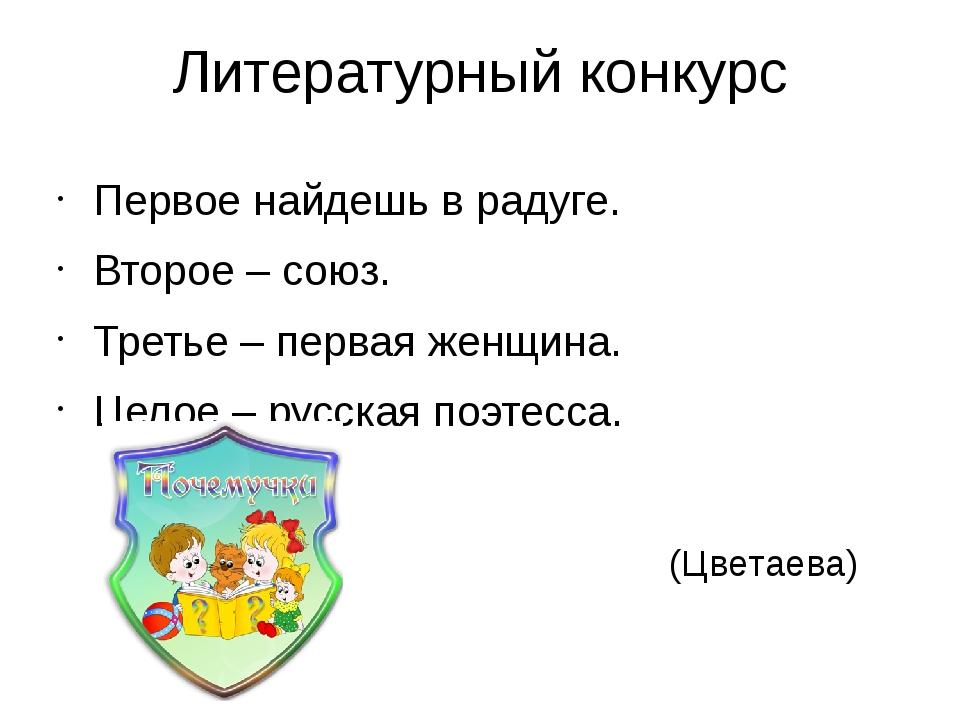 Литературный конкурс Первое найдешь в радуге. Второе – союз. Третье – первая...