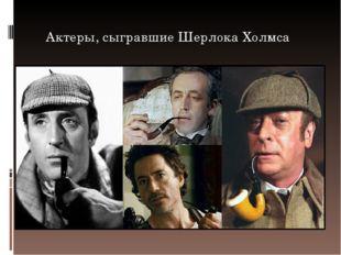 Актеры, сыгравшие Шерлока Холмса