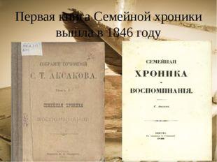 Первая книга Семейной хроники вышла в 1846 году