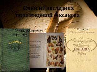 Одни из последних произведений Аксакова Очерк собирания бабочек Наташа