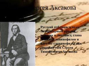 Дети Сергея Аксакова Русский публицист, поэт, литературный критик, историк и