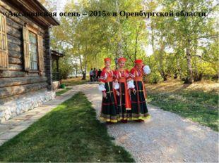«Аксаковская осень – 2015» в Оренбургской области.
