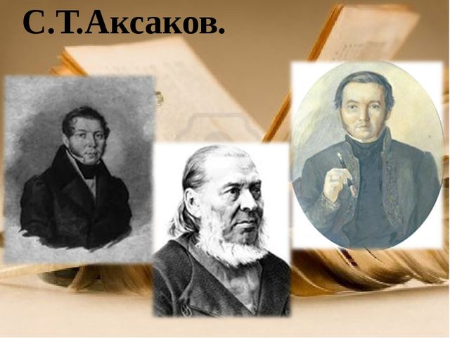 С.Т.Аксаков.