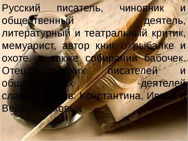 Русский писатель, чиновник и общественный деятель, литературный и театральный...
