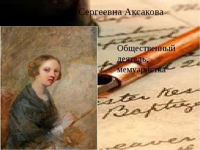 Вера Сергеевна Аксакова Общественный деятель, мемуаристка