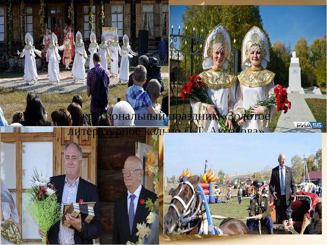 Межрегиональный праздник «Золотое литературное кольцо С.Т. Аксакова»