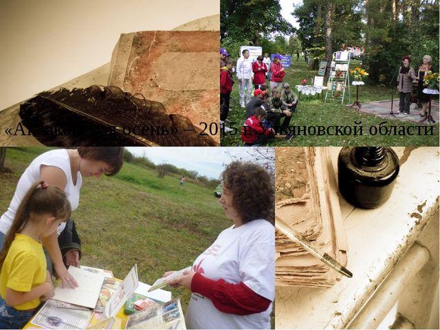 «Аксаковская осень» – 2015 в Ульяновской области