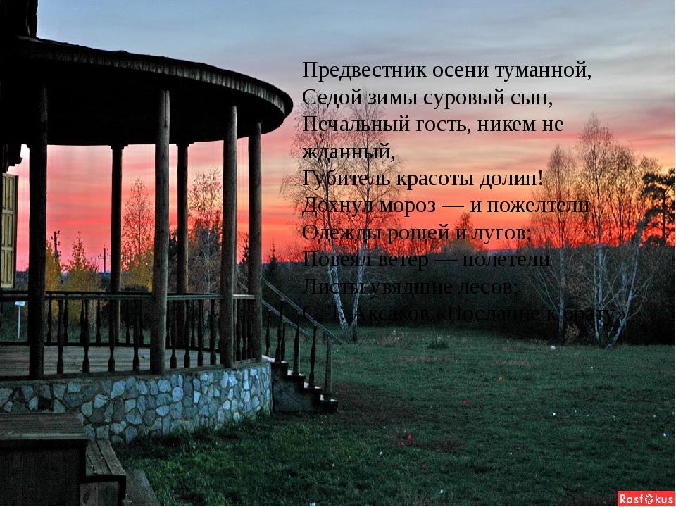 Предвестник осени туманной, Седой зимы суровый сын, Печальный гость, никем не...