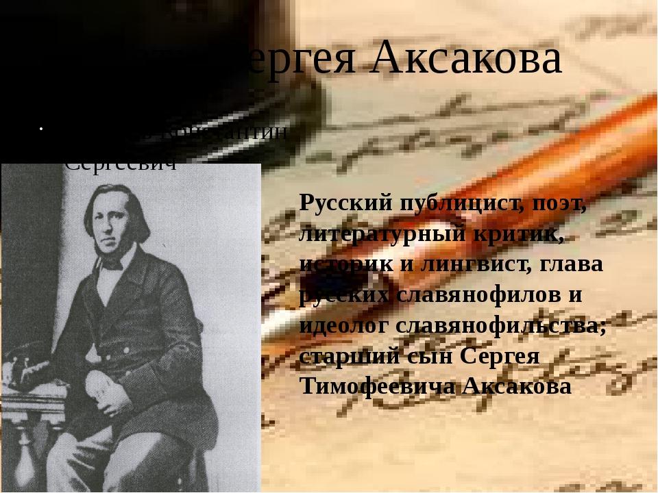 Дети Сергея Аксакова Русский публицист, поэт, литературный критик, историк и...