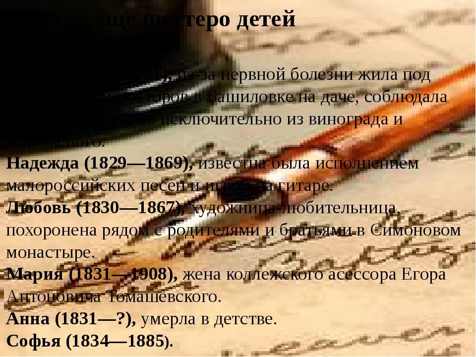 Ольга (1821—1861), из-за нервной болезни жила под наблюдением докторов в Баши...