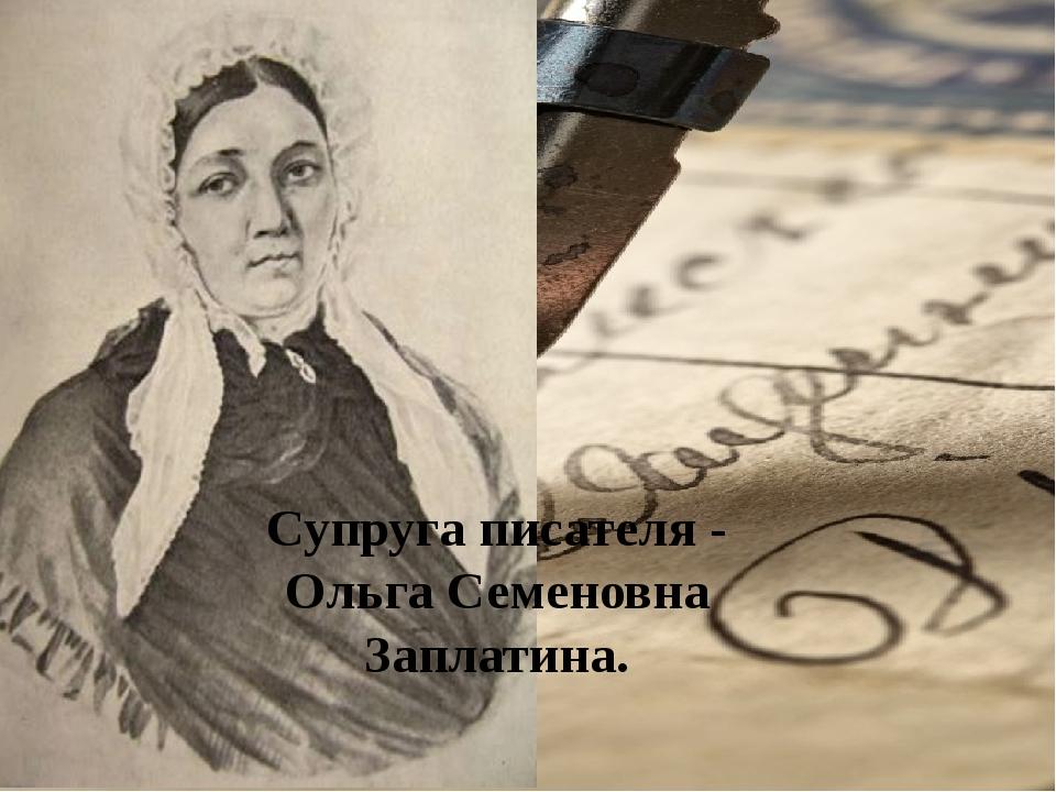Супруга писателя - Ольга Семеновна Заплатина.